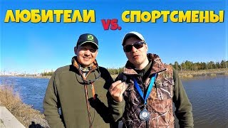 ЛЮБИТЕЛИ vs. СПОРТСМЕНЫ / Соревнования по фидеру FFC Astana