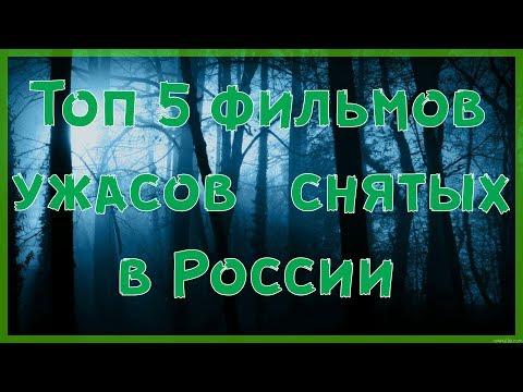 ТОП 5 ФИЛЬМОВ УЖАСОВ СНЯТЫХ В РОССИИ | В МОСКВЕ