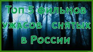 ТОП 5 САМЫХ СТРАШНЫХ ФИЛЬМОВ УЖАСОВ СНЯТЫХ В РОССИИ | В МОСКВЕ