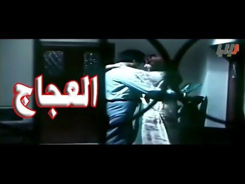 العجاج : فيلم من بطولة اديب قدورة و سلوى سعيد