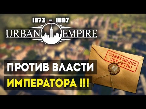 Прохождение Urban Empire - ТАЙНОЕ ОБЩЕСТВО