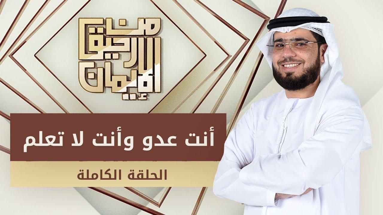 أنت عدو وأنت لا تعلم - من رحيق الإيمان -  الشيخ د. وسيم يوسف - الحلقة الكاملة - 27/10/2019
