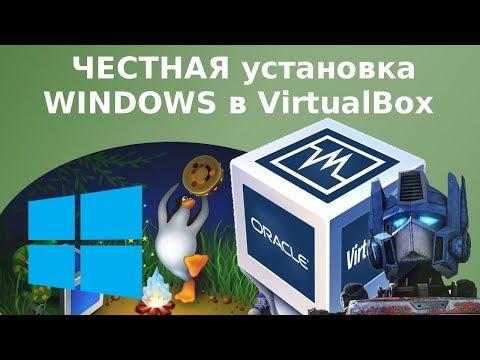 Как использовать Windows на виртуальной машине без нарушения лицензии, без пиратства.
