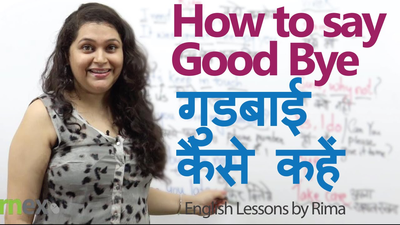 Learn English From Hindi How To Say Good Bye In English गड