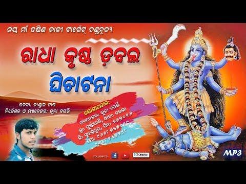 Radha Krushna Double Ghicha Tana New Sambalpuri DANDA NRUTYA ll RKMedia