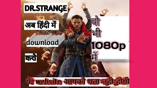 DR strange full movie download in Hindi dubbed