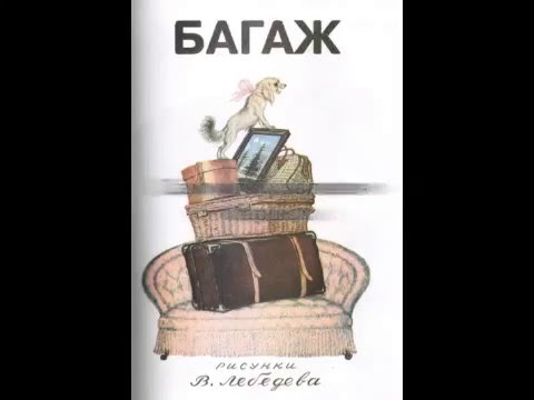 Маршак Самуил Яковлевич Биография