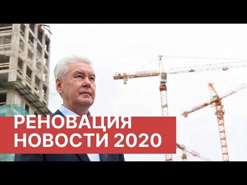 Реновация. Последние новости о реновации в Москве 2020. Какие квартиры получат москвичи?