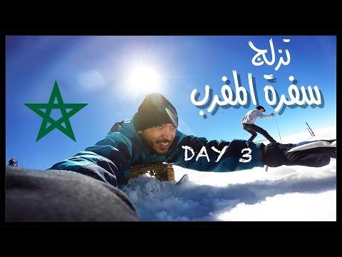 تزلج في المغرب |  Skiing in Morocco
