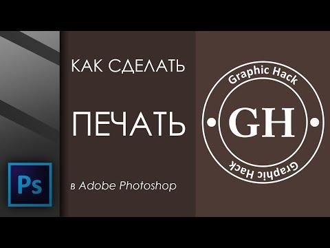 Как сделать круглую печать в Adobe Photoshop | Graphic Hack