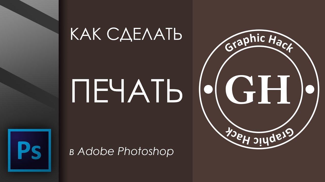 как фото сделать круглым в фотошопе