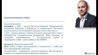 BIMUp 2021 / Управление разработкой проекта в технологии BIM в облачной среде