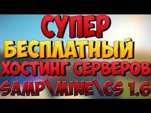 besplatnyi-hosting-dlya-servera-minecraft