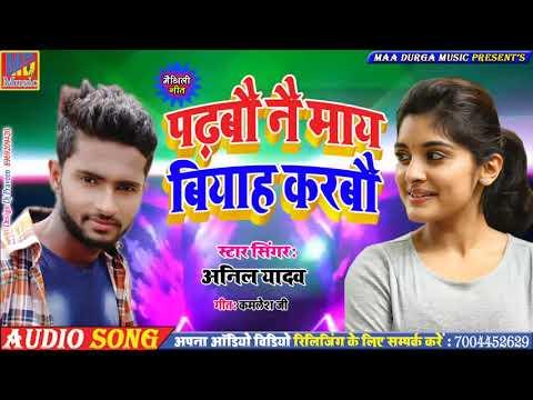 Anil Yadav Ka SuperHit Song 2019 || Mummy E Chhouri Se Biyah Karou || Anil Yadav || Maithili Dj Song