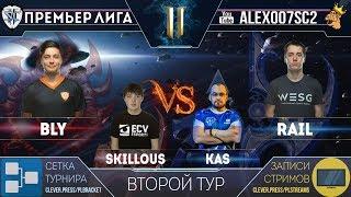 Премьер-Лига, Тур 2: Bly - Rail, SKillous - Kas | Лучшие игроки в StarCraft II