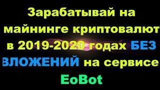 Зарабатывай На Майнинге Криптовалют В 22019-2020 Годах БЕЗ ВЛОЖЕНИЙ На Сервисе Eobot