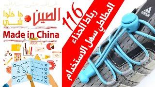 الصين ما خلوا شي ١١٦ الرباط المطاطي