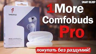 1MORE Comfobuds Pro: ПОЧТИ Apple Airpods Pro, но за $65! НАДО БРАТЬ!