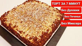 ТОРТ ЗА 7 МИНУТ Без Духовки и Печенья ВКУСНО И БЫСТРО 7 Minutda duxovkasiz Shokoladli tort