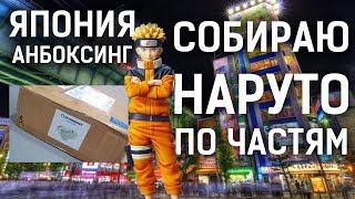 Собираю НАРУТО ПО ЧАСТЯМ   Посылка из Японии РАСПАКОВКА