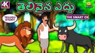 Telugu Stories for Kids - తెలివైన ఎద్దు | The Smart Ox | Telugu Kathalu | Moral Stories | Koo Koo TV