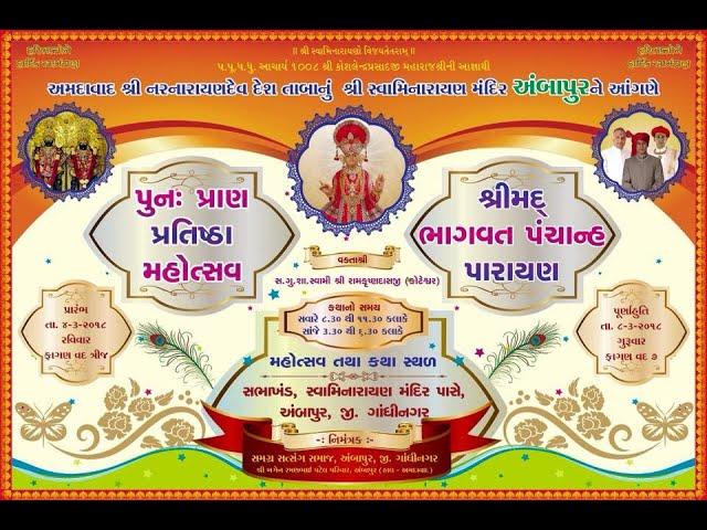 Shrimad Bhagwat Panchanh Parayan 2018 // Ambapur // Day 1 // Part 3