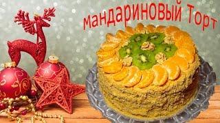 Мандариновый Торт (семейный рецепт) - Новогодний Десерт
