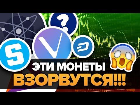 Топ 7 САМЫХ ВЗРЫВНЫХ Крипто Монет на 2021 Год! 20-100 иксов!!! (КОПИТЬ СЕЙЧАС до конца 2020!!!)