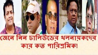 জেনে নিন ঢালিউডের খলনায়কদের কার কত পারিশ্রমিক! - Remuneration of Bangla actor