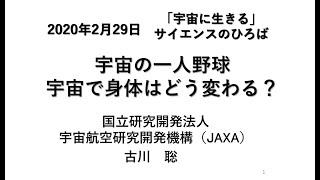 2)宇宙の一人野球 古川 聡(宇宙航空研究開発機構)