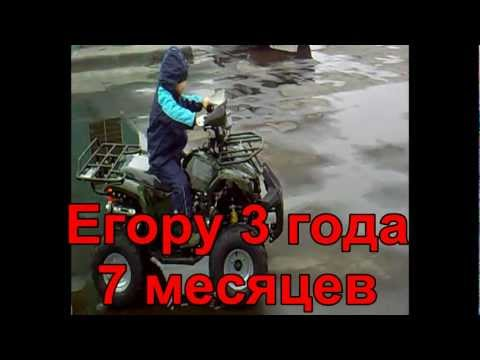 Егор и квадроцикл ATV ARMADA 50C kid & ATV 110cc.avi