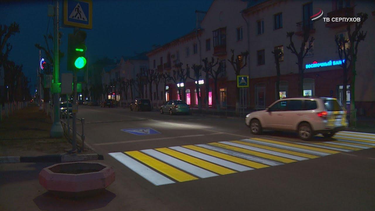 В Серпухове заработал первый в Подмосковье инновационный пешеходный переход