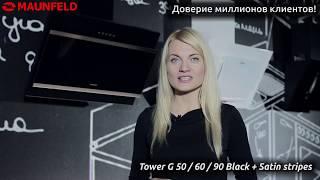 Кухонная вытяжка Maunfeld Tower G 50/60/90 + Satin Stripes черный