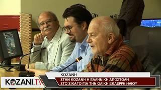 Η Ελληνική αποστολή για την έκλειψη ηλίου στην Κοζάνη