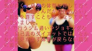 超SEXY石田えりさん「RIZAP」(ライザップ)でウエスト15センチ減...