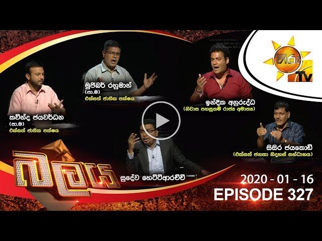 Hiru TV Balaya | Episode 327 | 2020-01-16