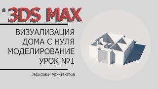 СТРОИМ ДОМ в 3DS MAX. Видеоурок №1. Полезное видео для архитектора.