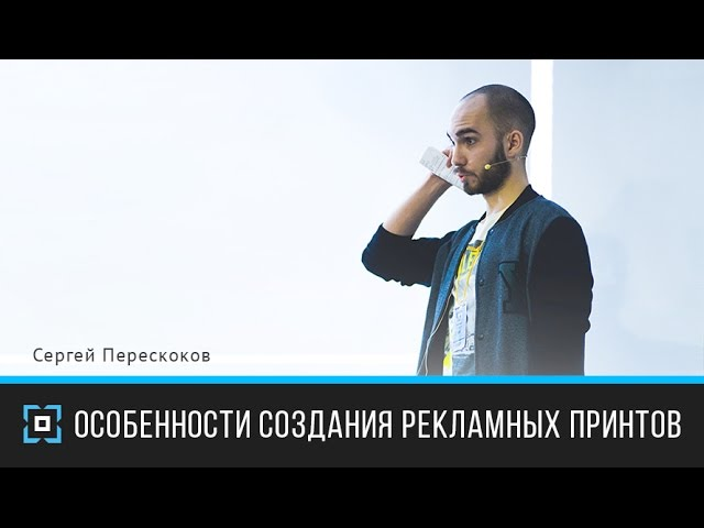 Особенности создания рекламных принтов | Сергей Перескоков | Дизайн-форум Prosmotr