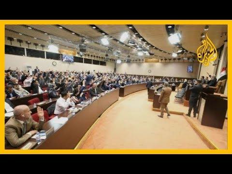 ???? إرجاء جلسة البرلمان العراقي لإقرار قانون الانتخابات الجديد  - نشر قبل 8 ساعة