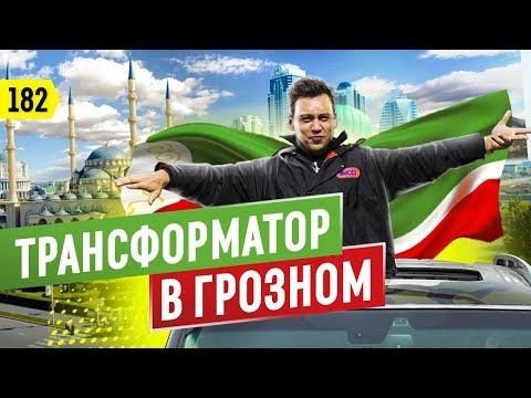 Выходные в Чечне.