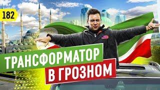 Выходные в Чечне. Горцы, шашлыки и стартапы