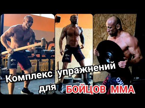 Тренировка для бойцов ММА, боксёров и борцов🥊