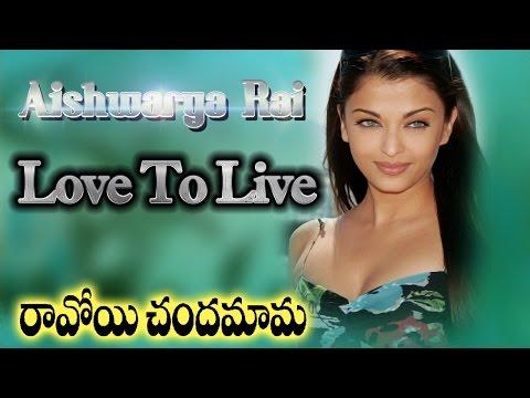Ravoyi Chandamama Movie     Love To Live Video song     Nagarjuna Akkineni, Aishwarya Rai