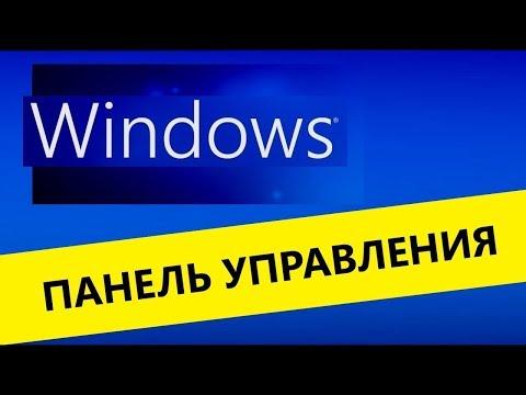Где панель управления в Windows 10, Как найти панель управления в Windows 10
