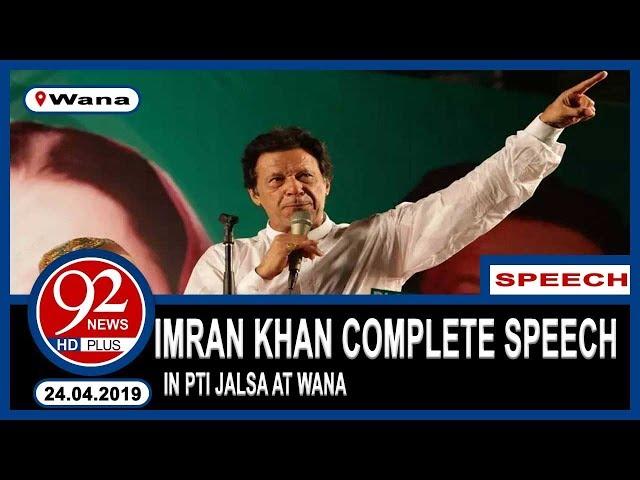PM Imran Khan Complete Speech in PTI Jalsa at Wana | 24 April 2019 | 92NewsHD
