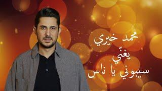 محمد خيري - سيبوني يا ناس