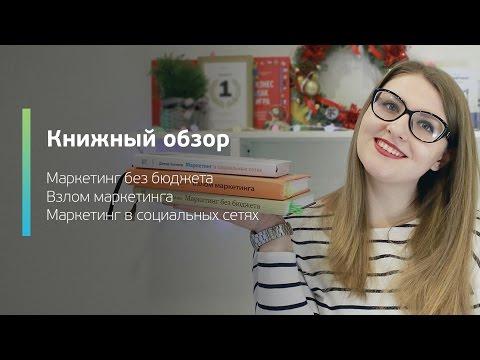 Обзор книг по маркетингу / Бизнес-книги / Издательство МИФ