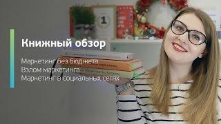 видео 10 лучших книг по интернет-маркетингу