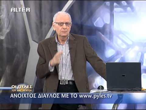 ΠΥΛΕΣ ΤΟΥ ΑΝΕΞΗΓΗΤΟΥ - Μυστική υπόγεια Αθήνα