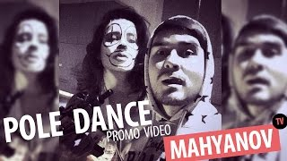 pole dance, пол дэнс, промо клип, танцы, школа, студия, видео уроки(режиссер: Эльдар Махъянов http://vk.com/eldardesign SUBCRIBE ME! MY FRIENDS! https://twitter.com/djeldar https://instagram.com/mahyanov ..., 2015-03-13T14:25:07.000Z)